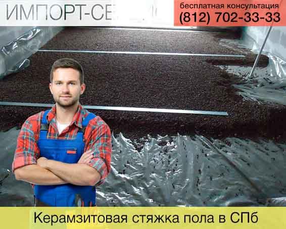 Керамзитовая стяжка пола в Санкт-Петербурге