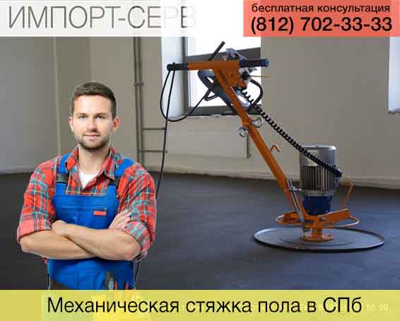 Механическая стяжка пола в Санкт-Петербурге