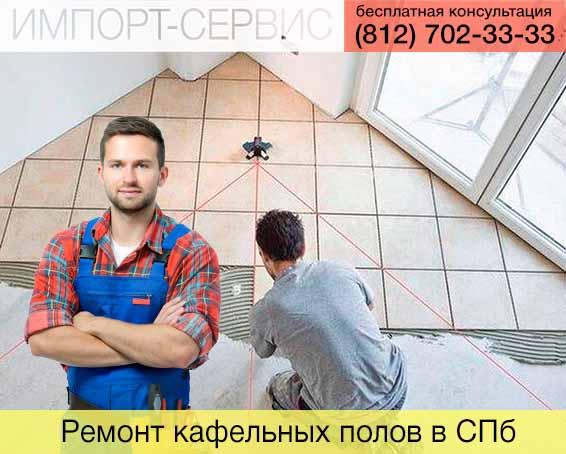 Ремонт кафельных полов в Санкт-Петербурге