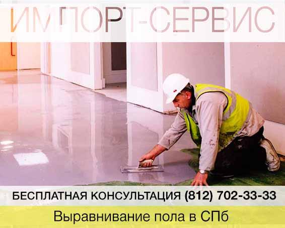Выравнивание пола в Санкт-Петербурге