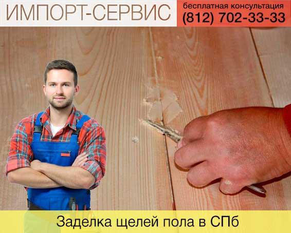Заделка щелей пола в Санкт-Петербурге