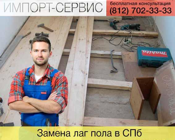 Замена лаг пола в Санкт-Петербурге