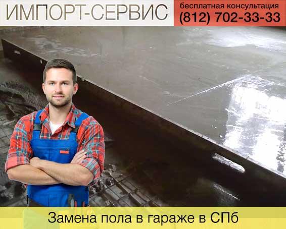 Замена пола в гараже в Санкт-Петербурге