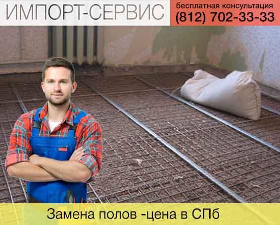 Замена полов - цена в Санкт-Петербурге