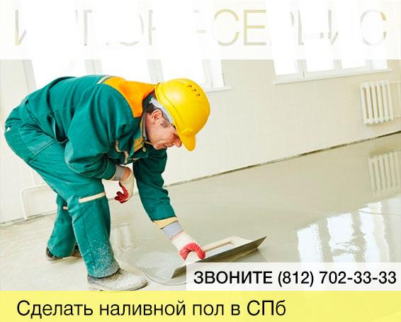 Наливной пол в Санкт-Петербурге
