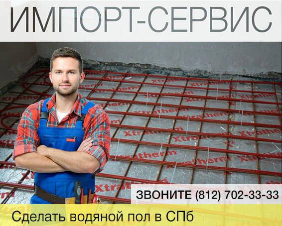 Сделать водяной пол в Санкт-Петербурге