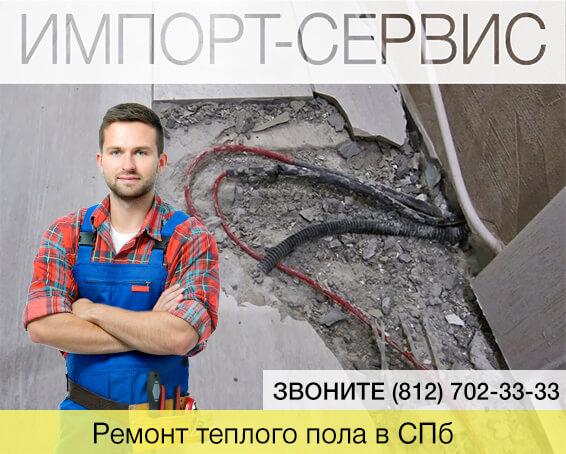 Не работает теплый пол в Санкт-Петербурге