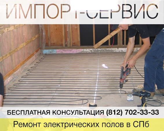 Ремонт электрического пола в Санкт-Петербурге