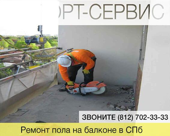 Ремонт пола на балконе в Санкт-Петербурге