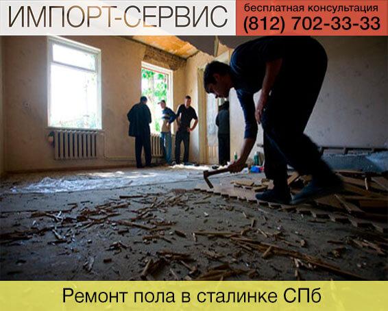 Ремонт пола в сталинке в Санкт-Петербурге