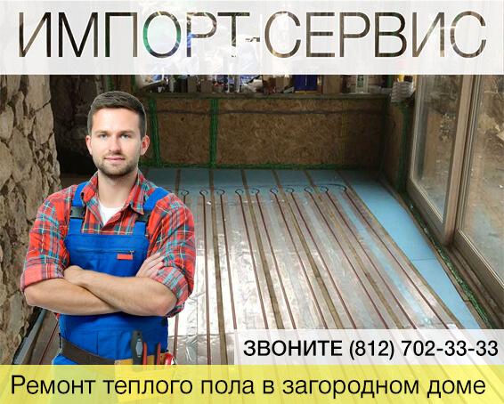 Ремонт теплого пола в загородном доме в Санкт-Петербурге