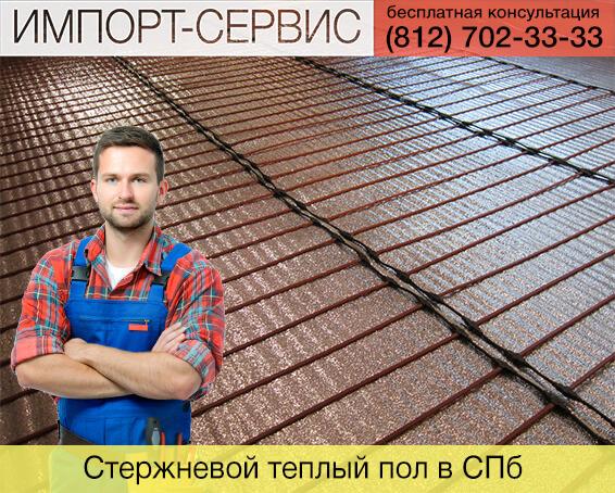 Стержневой теплый пол в Санкт-Петербурге