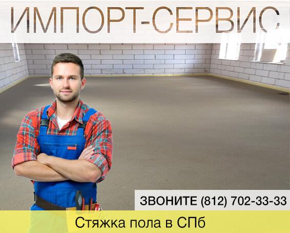 Сделать стяжку пола в Санкт-Петербурге