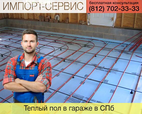 Теплый пол в гараже в Санкт-Петербурге