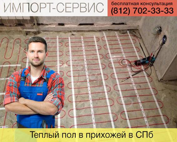 Теплый пол в прихожей в Санкт-Петербурге