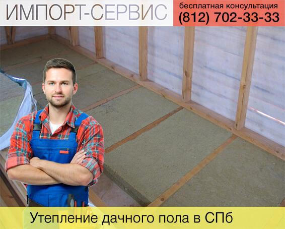 Утепление дачного пола в Санкт-Петербурге