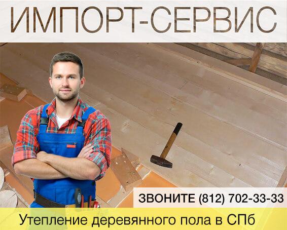 Утепление деревянного пола в Санкт-Петербурге