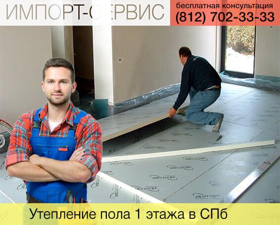 Утепление пола 1 этажа в Санкт-Петербурге