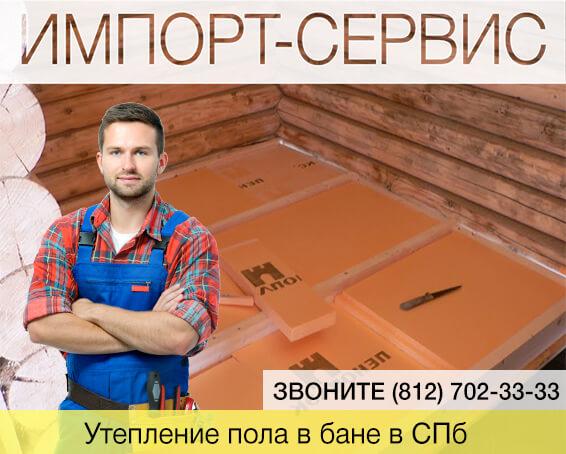 Утепление пола в бане в Санкт-Петербурге