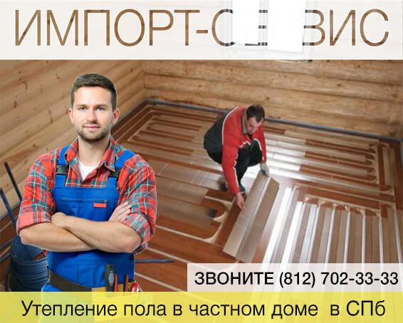 Утепление пола в частном доме в Санкт-Петербурге