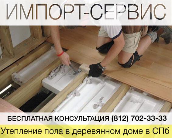 Утепление пола в деревянном доме в Санкт-Петербурге