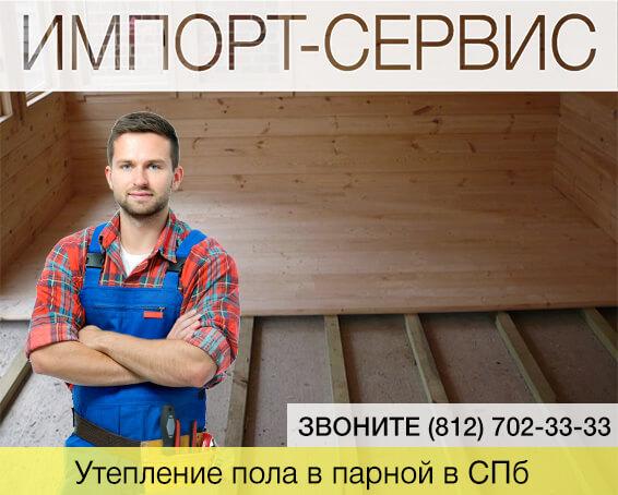 Утепление пола в парной в Санкт-Петербурге