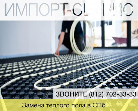 Замена теплого пола в Санкт-Петербурге