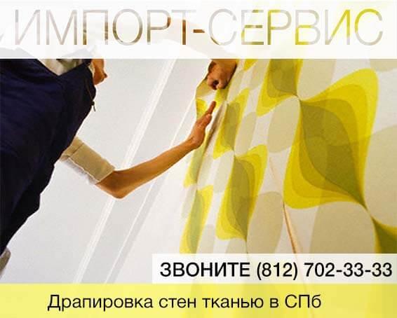 Драпировка стен тканью в Санкт-Петербурге
