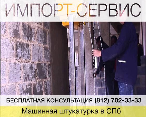 Машинная штукатурка в Санкт-Петербурге