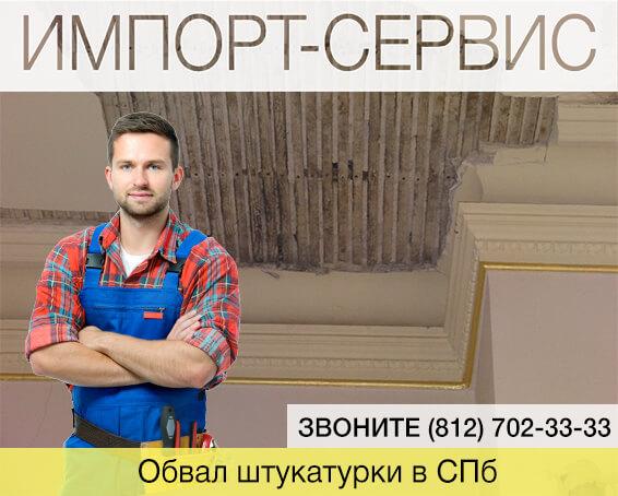 Обвал штукатурки в Санкт-Петербурге