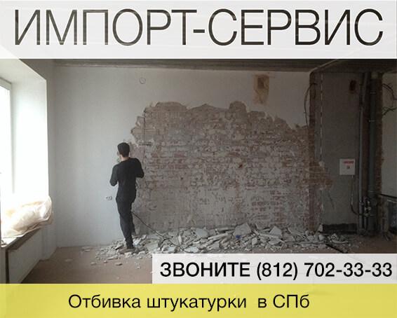 Отбивка штукатурки в Санкт-Петербурге