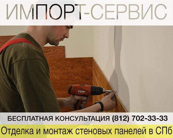 Отделка и монтаж стеновых панелей в Санкт-Петербурге
