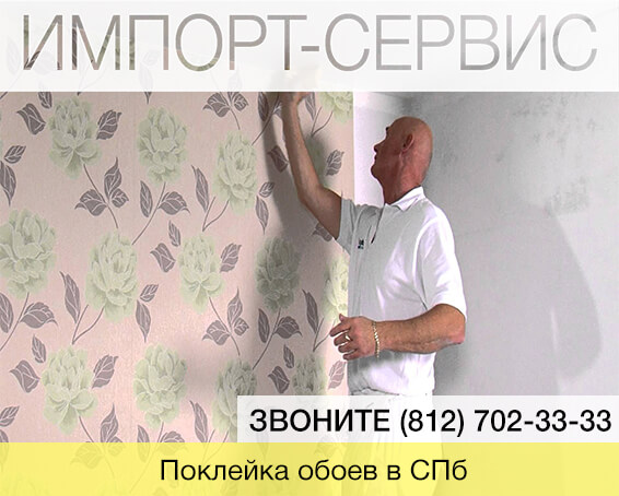 Поклейка обоев в Санкт-Петербурге