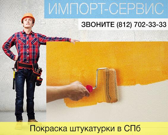 Покраска штукатурки в Санкт-Петербурге