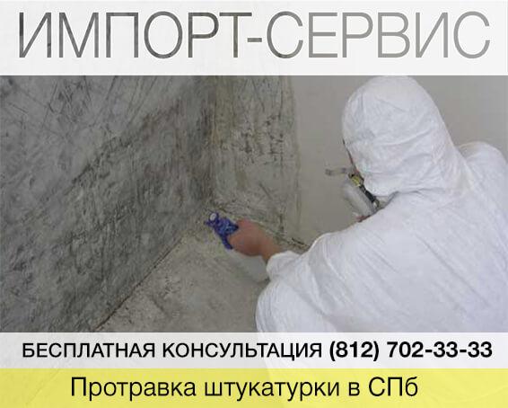 Протравка штукатурки в Санкт-Петербурге