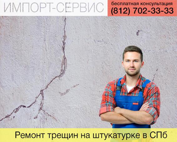 Ремонт трещины на штукатурке в Санкт-Петербурге