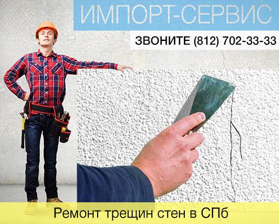 Ремонт трещин стен в Санкт-Петербурге