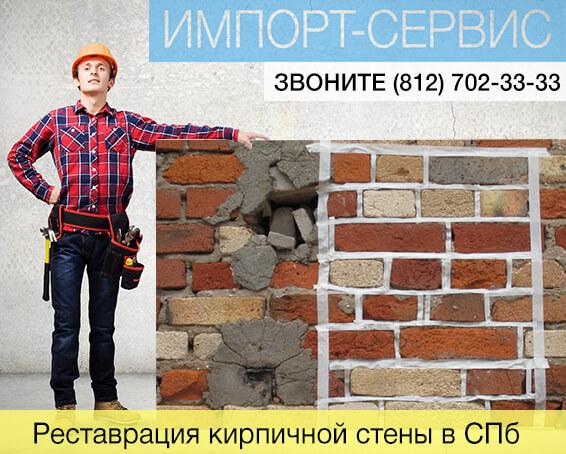 Реставрация кирпичной стены в Санкт-Петербурге