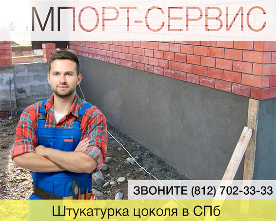 Штукатурка цоколя в Санкт-Петербурге