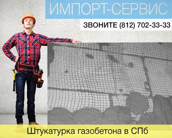 Штукатурка газобетона в Санкт-Петербурге
