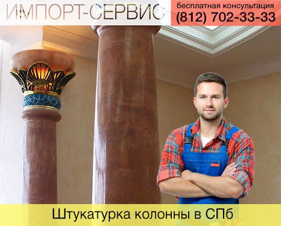 Штукатурка колонны в Санкт-Петербурге