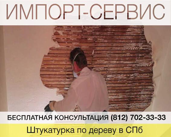 Штукатурка по дереву в Санкт-Петербурге