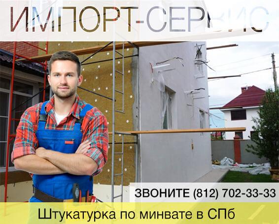 Штукатурка по минвате в Санкт-Петербурге