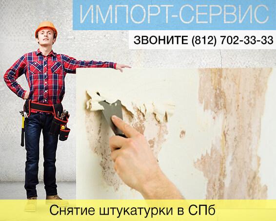 Снятие штукатурки в Санкт-Петербурге