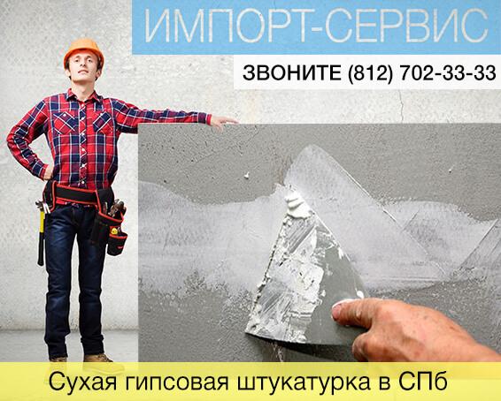 Сухая гипсовая штукатурка в Санкт-Петербурге