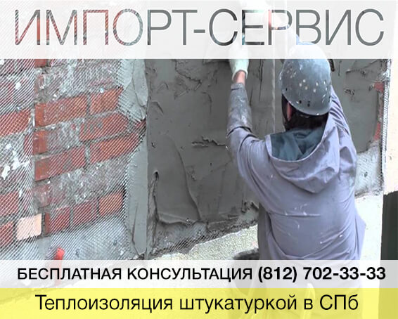Теплоизоляция штукатуркой в Санкт-Петербурге