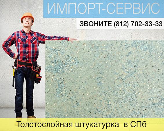 Толстослойная штукатурка в Санкт-Петербурге