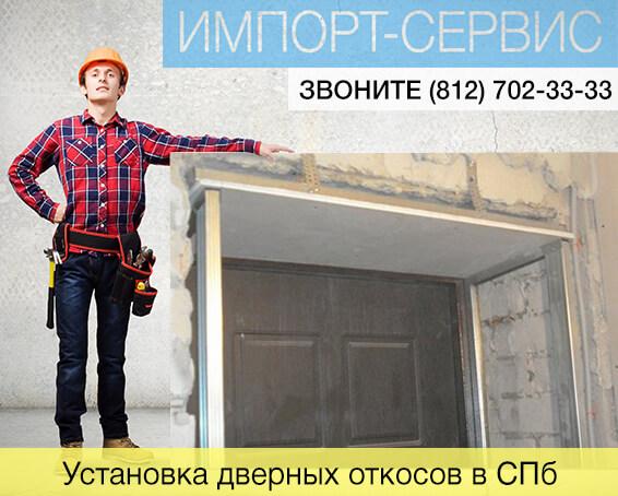 Установка дверных откосов в Санкт-Петербурге