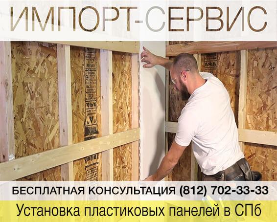 Установка пластиковых панелей в Санкт-Петербурге