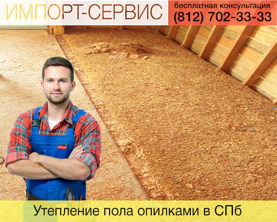 Утепление пола опилками в Санкт-Петербурге